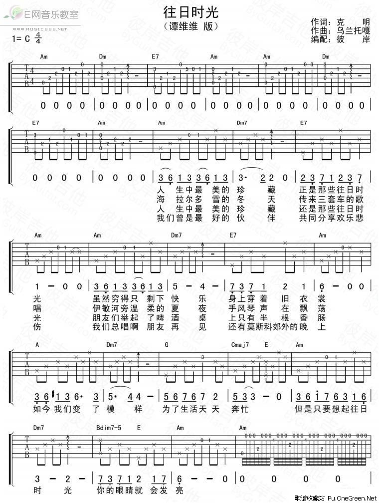 歌谱收藏站 歌谱库 曲谱 吉他乐谱 >> 正文    演唱(奏)者: 佚名