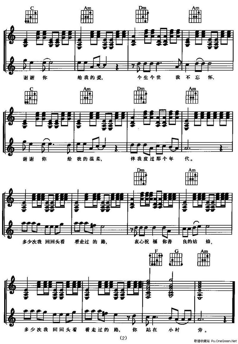 小芳 弹唱五线谱