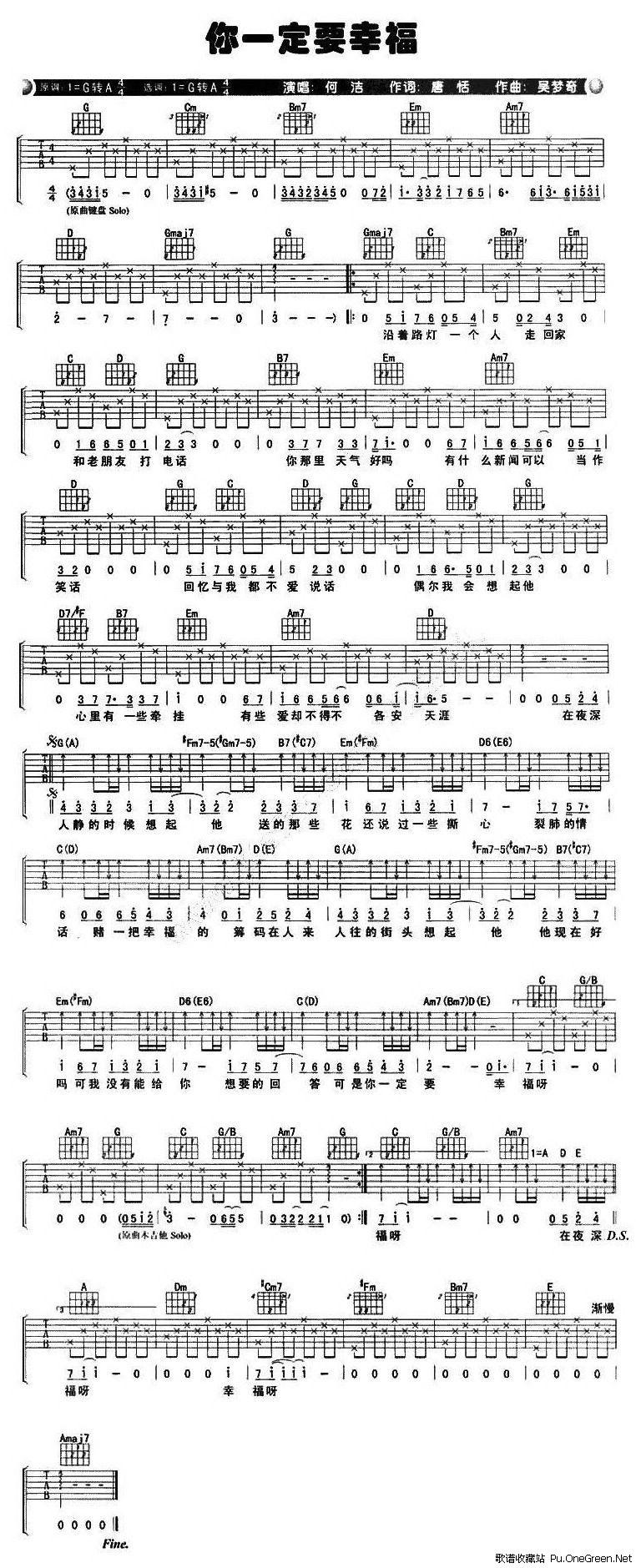 爱的罗曼斯(五线谱六线谱混排版) 下一首歌谱: 一生有你(彩虹吉他