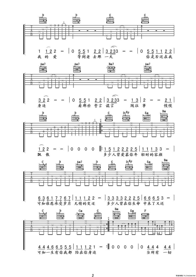 虫儿飞吉他独奏谱