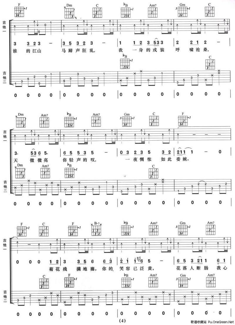 菊花台(双吉他)_佚名_吉他乐谱_歌谱收藏站