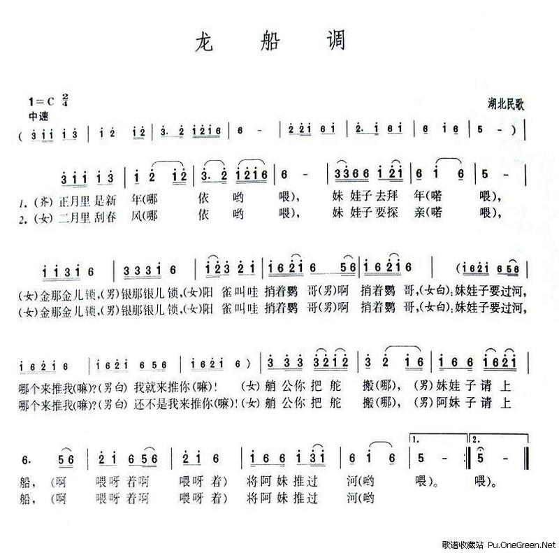 上一首歌谱: 小放牛(河北民歌)长版