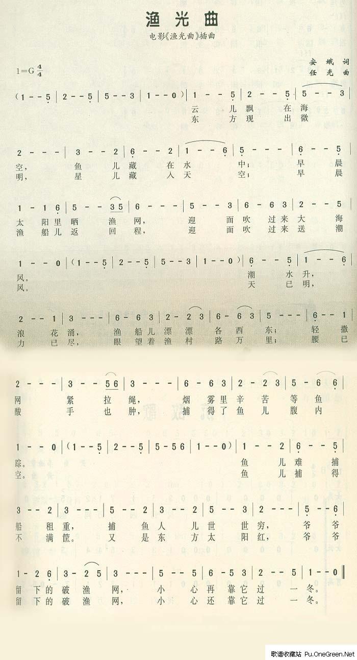 黄河大合唱曲谱-渔光曲 同名电影主题曲