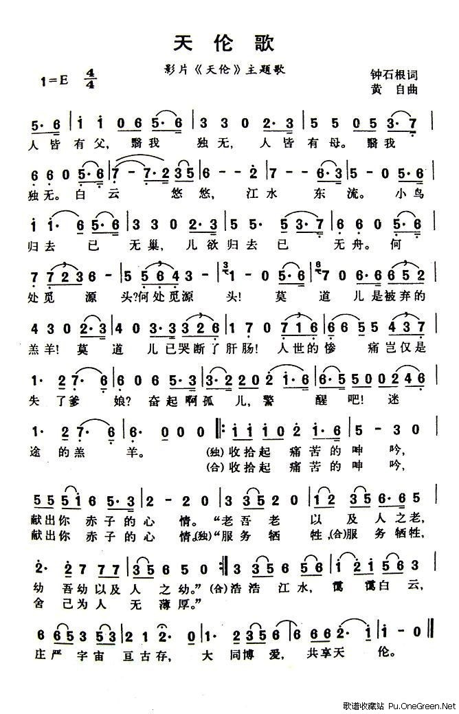 上一首歌谱: 祝酒歌(内蒙民歌) 下一首歌谱