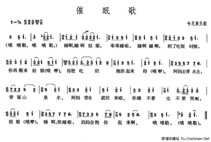 其多列五线谱和简谱