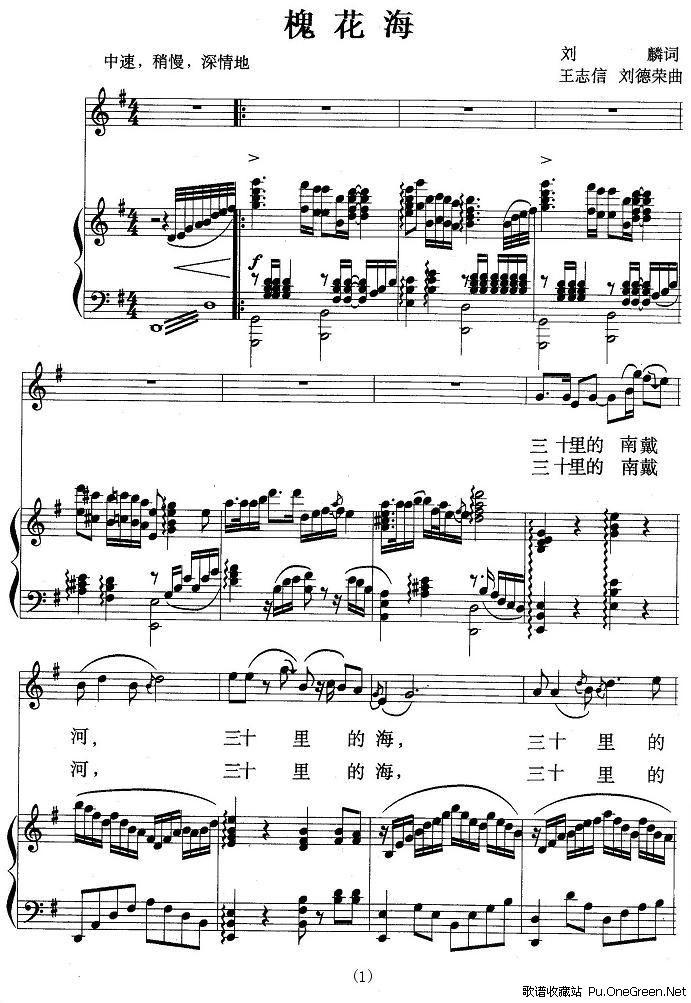 《大鱼海棠》钢琴曲谱