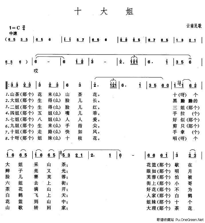 (英文儿童歌)[简谱]_歌谱简谱; 牵手葫芦丝简谱;