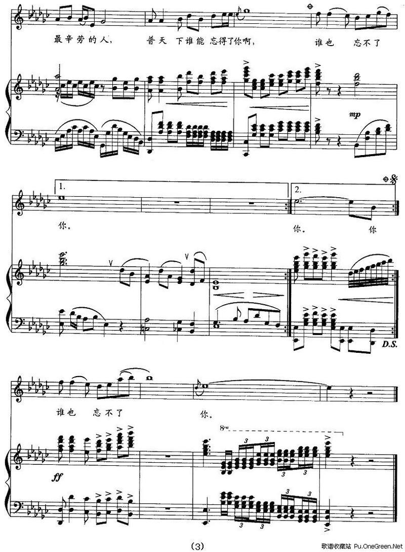 (正谱)简谱 雷佳 - 歌曲线谱