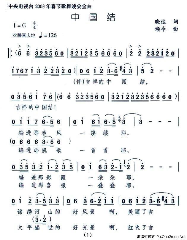 我的中国梦歌谱