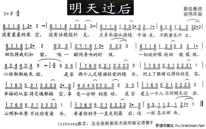 张杰_歌谱收藏站