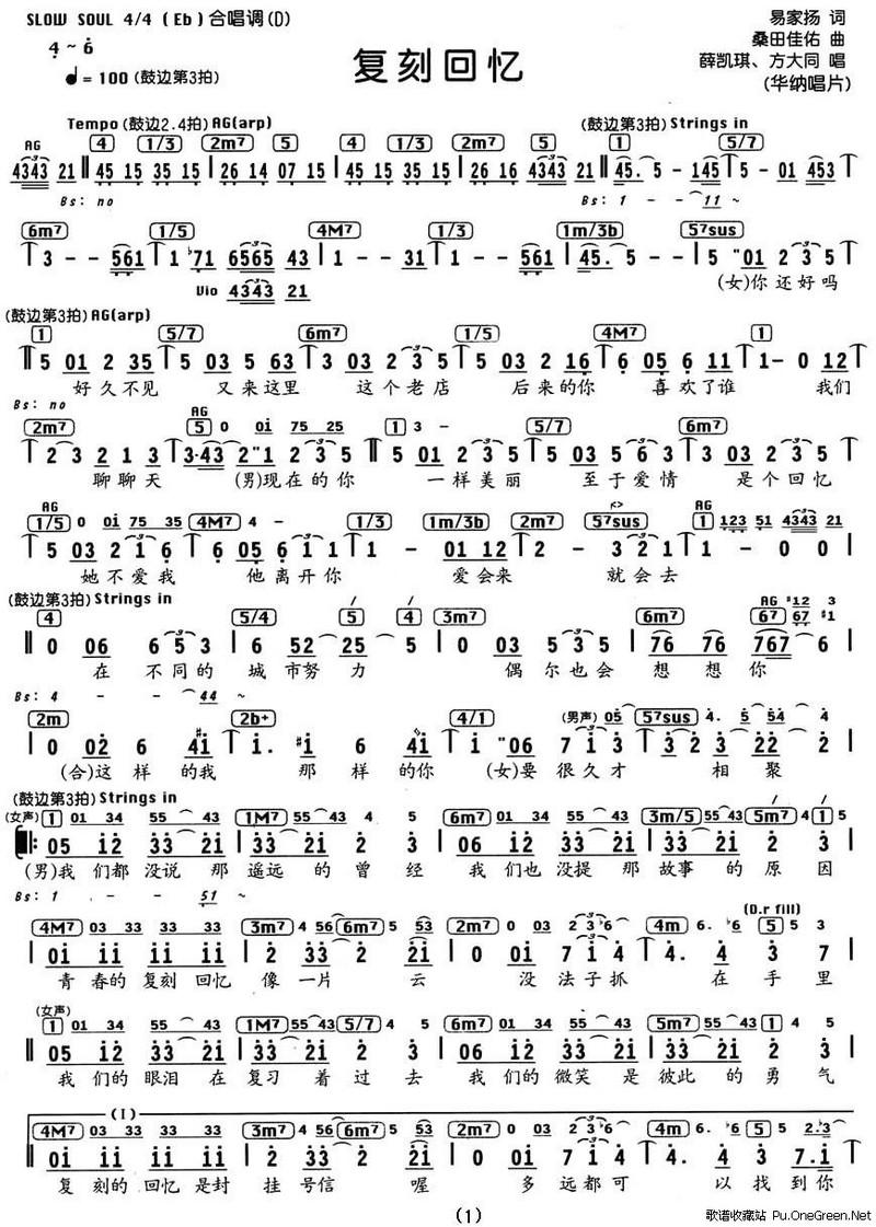 复刻回忆 编配乐谱