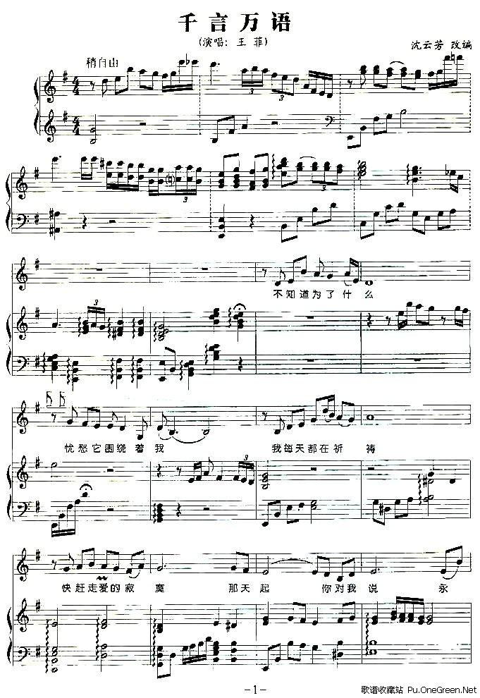 千言万语(钢琴弹唱谱)