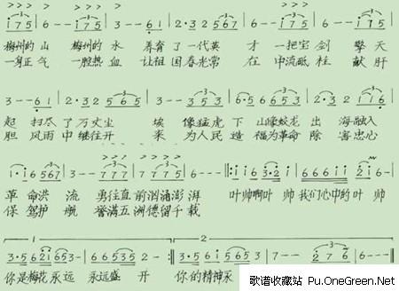 家乡好梅州 首届中国梅州国际山歌节十首新歌