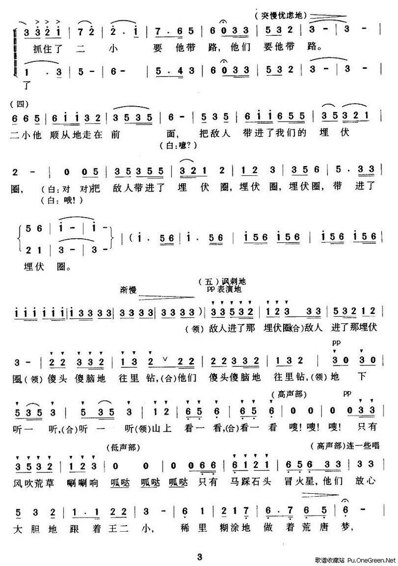 歌唱二小放牛郎 合唱 钟维国改编版