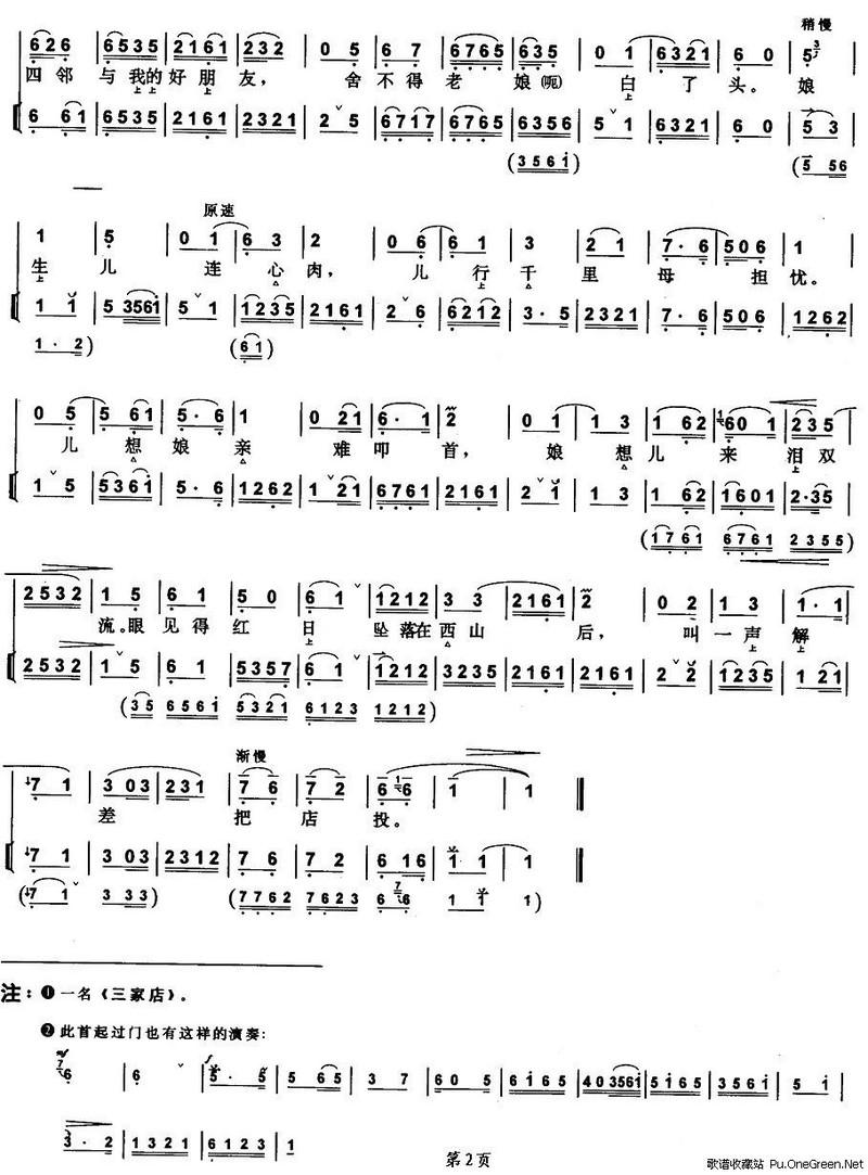 恒流星京胡伴奏谱:恒流星京胡伴奏谱:塞上铁骑伴奏谱