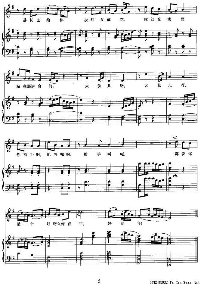 基督教天匙敬拜爱的真谛歌谱-清粼粼的水来蓝莹莹的天 歌剧 小二黑结婚 选曲 正谱