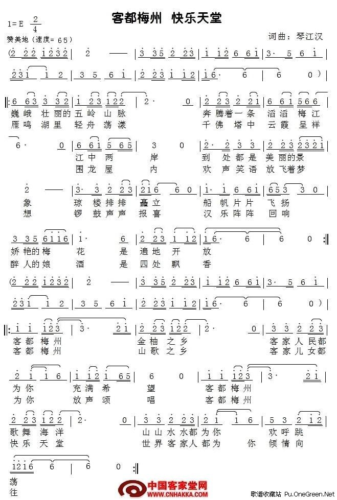 客都梅州 快乐天堂_佚名_歌谱收藏站