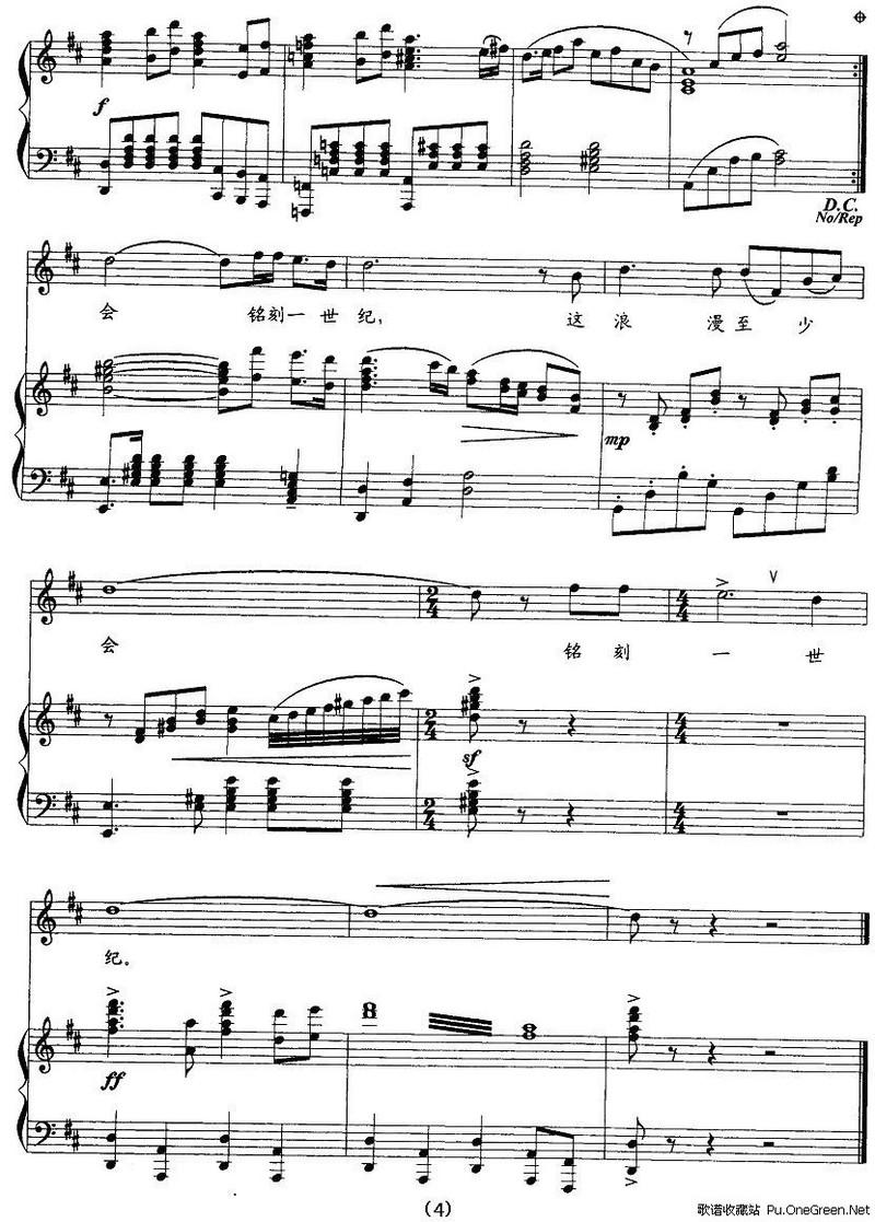(正谱)_歌谱简谱; 送你一朵东方茉莉(正谱);; 欢乐侗乡简谱