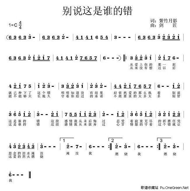 七孔葫芦丝曲谱渴望-错_佚名_七字歌谱_歌谱收藏站-佚名是谁 佚名是哪个朝代的 什么是佚