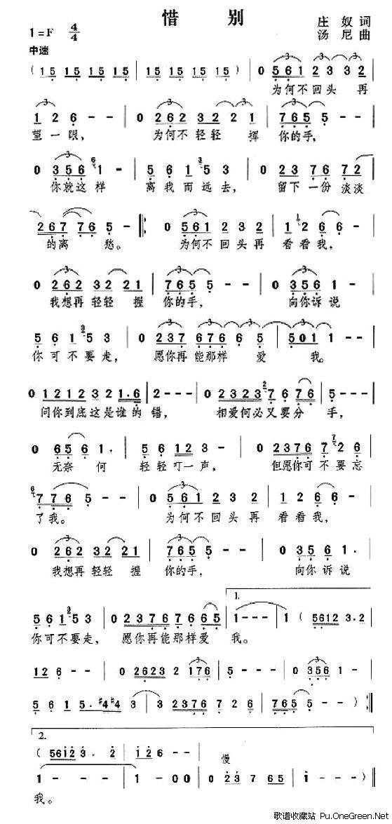 梨花颂葫芦丝歌谱展示