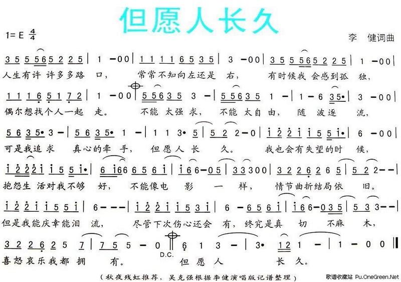 李健传奇简谱歌谱