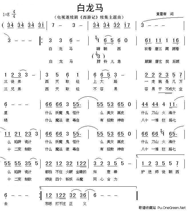 白龙马(动画片《西游记》片尾曲)