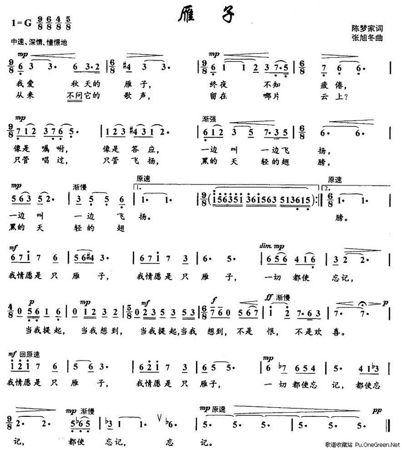 雁子老师圣诞节歌谱