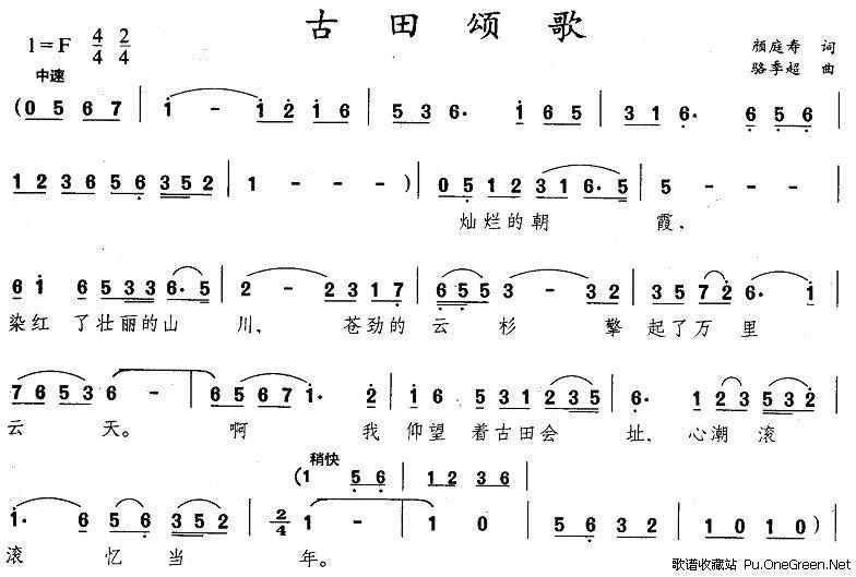 京剧梨花颂李胜素歌谱-古田颂歌