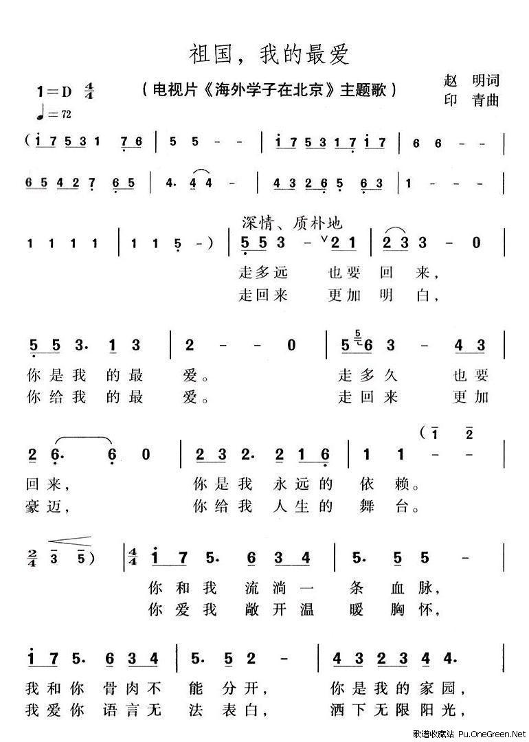 歌在飞简谱-祖国,我的最爱 电视片 海外学子在北京 主题歌