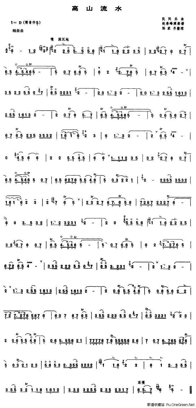 荷花令(二重奏)(唢呐谱)