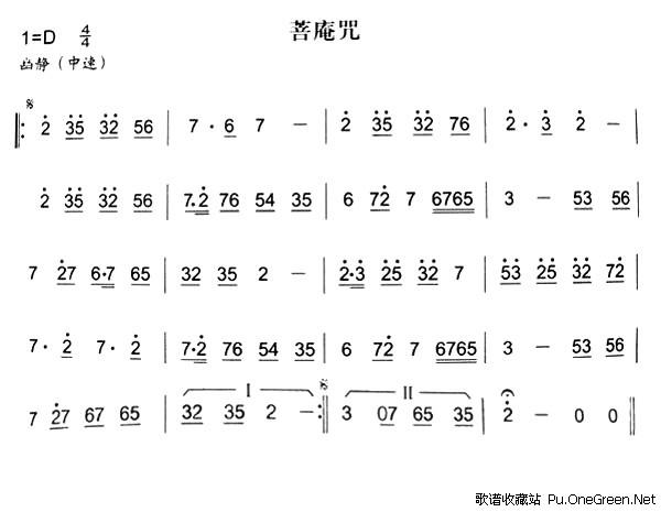 菩庵咒(秦腔弦乐曲牌);