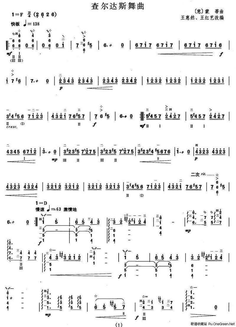 小提琴曲谱查尔达什-长号与大号 查尔达斯舞曲