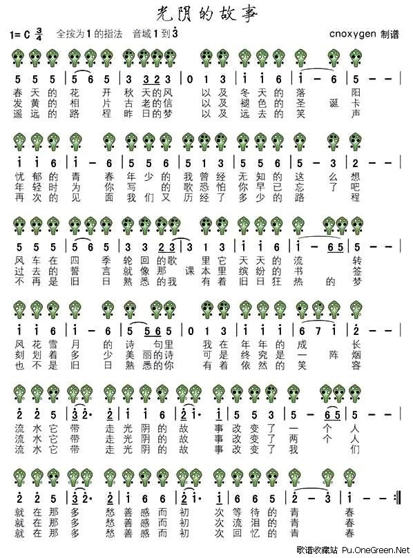 光阴的故事 六孔陶笛谱高清图片