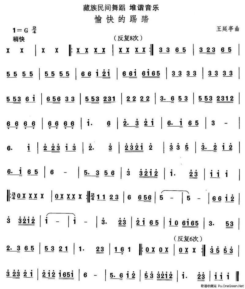 民间舞曲选(七)藏族舞蹈:堆谐