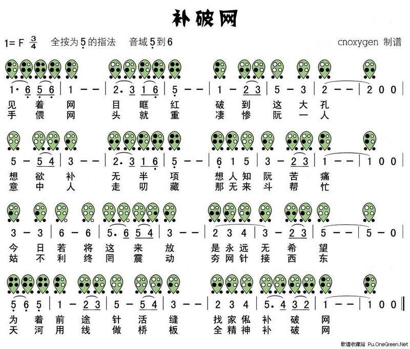 乐谱_歌谱收藏   北京欢迎你(六孔陶笛谱)_佚名_其他乐谱_歌