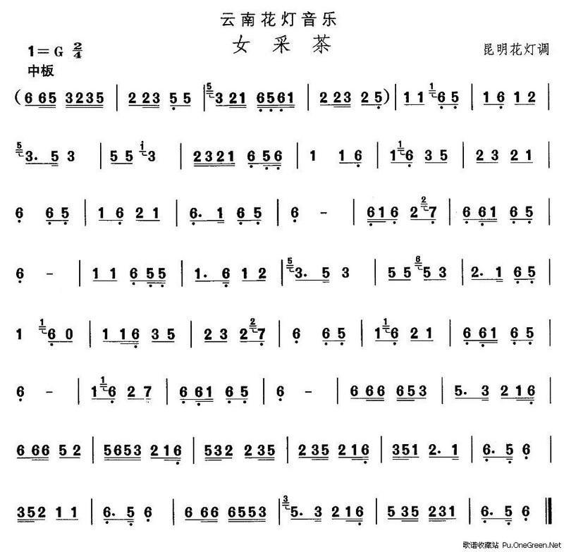中国民族民间舞曲选(六)云南花灯:女采茶