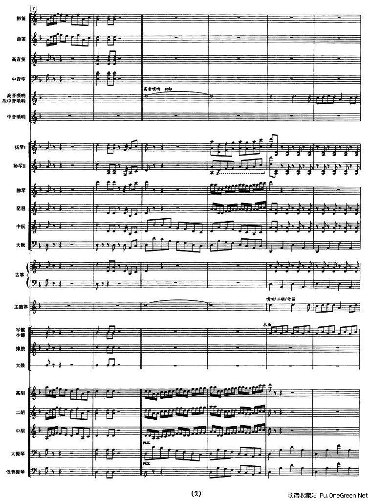 好日子 民乐合奏总谱 线谱