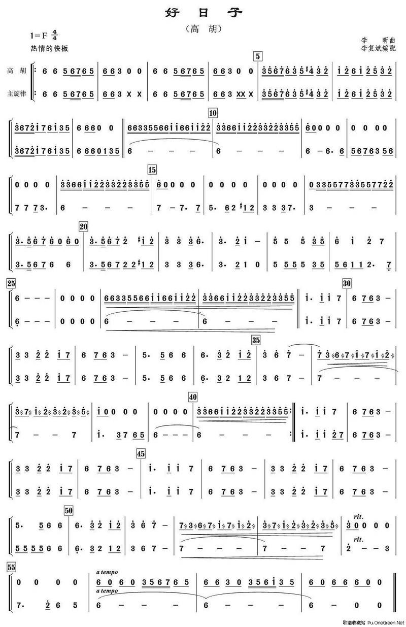 歌谱收藏站 歌谱库 曲谱 其他乐谱 >> 正文    唢呐分谱:   高胡分谱