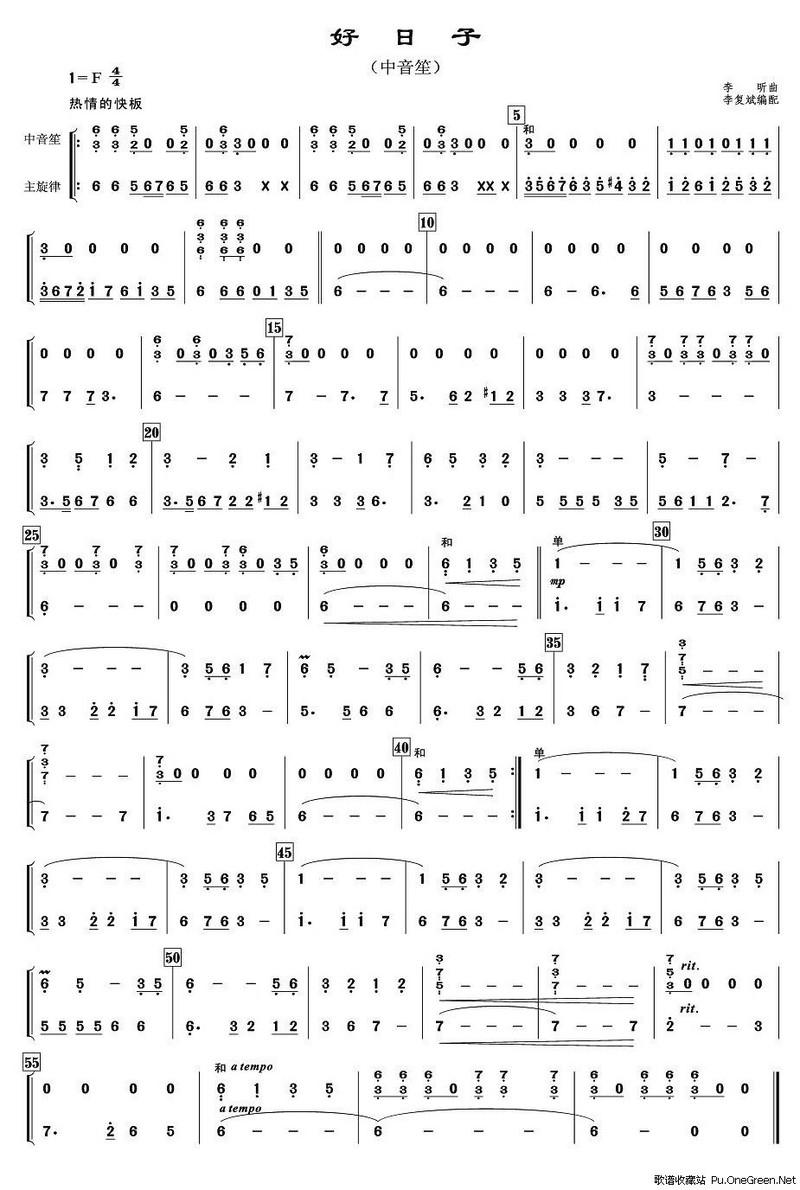唢呐独奏,中外名曲管乐总谱