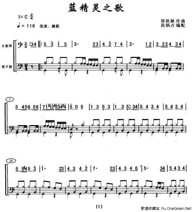 蓝精灵之歌(架子鼓谱)