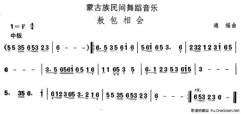 敖包相会萨克斯简谱二级练习曲-中国民族民间舞曲选 八 蒙古族舞蹈