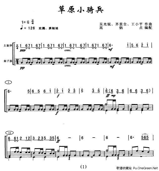 草原小骑兵(架子鼓谱)