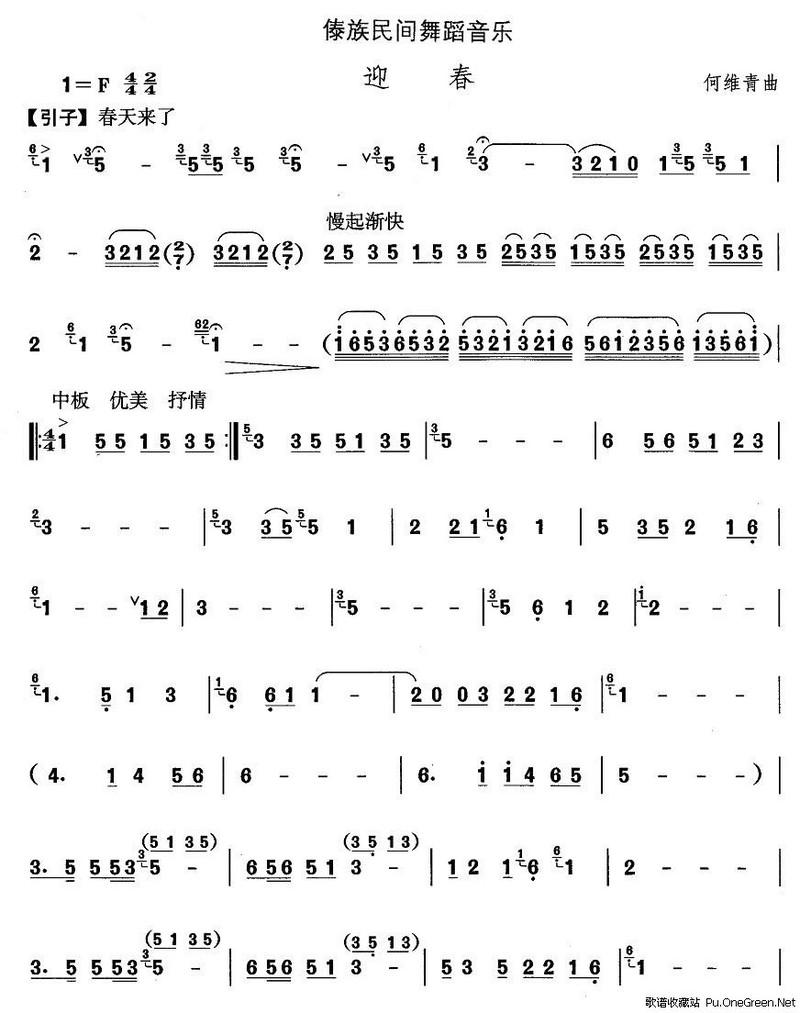 求音乐:葫芦丝傣族舞曲你好,根据我表演的一些经验适合葫芦丝器乐伴