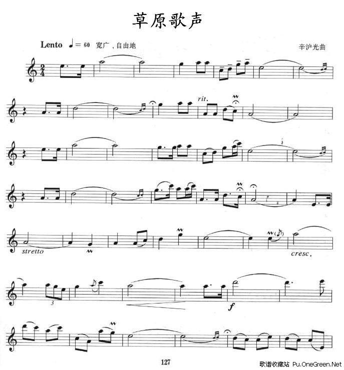 草原歌声(单簧管)