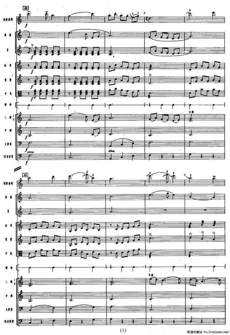中秋月(民乐合奏总谱)