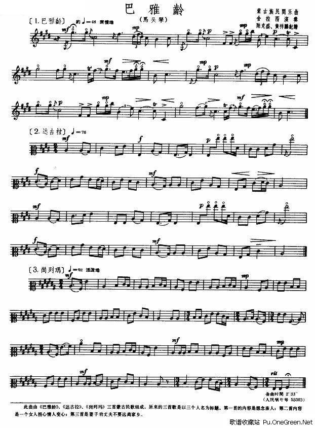 加伏特舞曲单簧管谱子