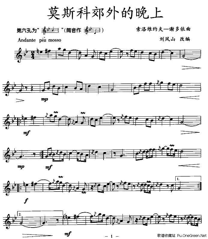 乐谱.在那遥远的地方6孔陶笛曲谱.求4孔口琴能吹的曲子及