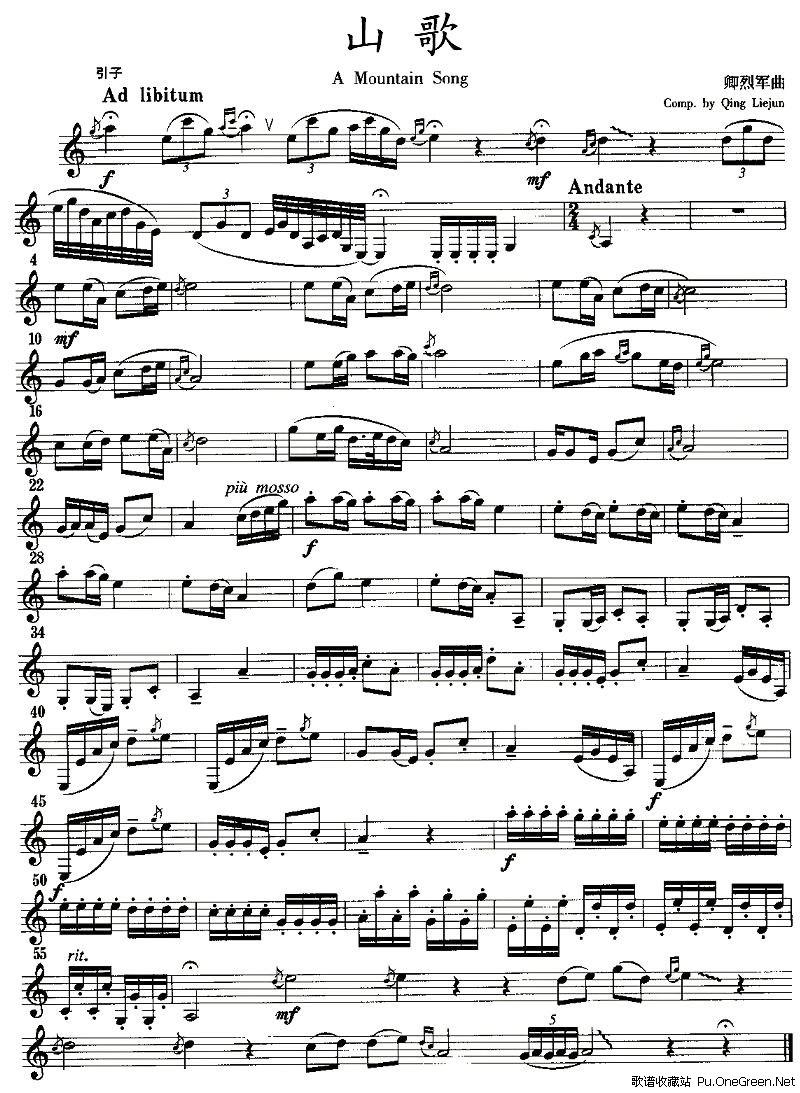 山歌(单簧管)