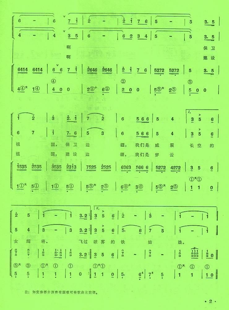 同桌的你的口琴谱图