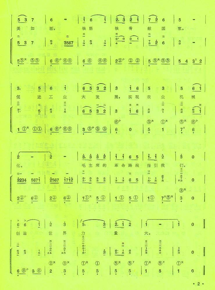 钢铁工人多自豪(手风琴简谱系列52)图片